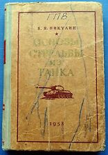 1958 Soviet USSR Russian Book Manual Basics of tank shooting fire Military Rare