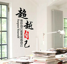 Chinese Surpass Self Home Room Decor Removable Wall Sticker Decal Decoration