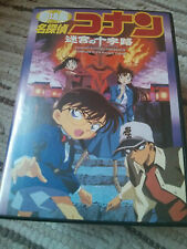Detective Conan - DVD - Crossroad in the Ancient Capital