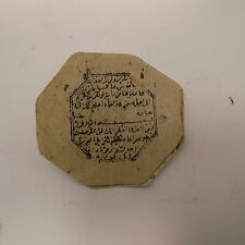 Antique small mini Qur'an (Koran) double folios 4.5 x 4.2 cm (two folios) 19th c