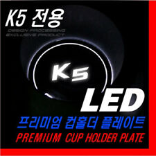 [Kspeed] DXSOauto LED cup holder console plates (Fits: KIA 2011-2013 Optima K5)