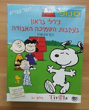 PEANUTS Where's the Blanket Charlie Brown For pc Hebrew speaking SNOOPY