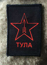 Mosin Nagant Tula Stamp Morale Patch WWII Hand Printed in the USA