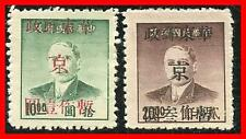 CHINA PRC / EAST CHINA (NANKING) 1949 DR. SUN YAT SEN SC#5L43-44 MNH (E15)
