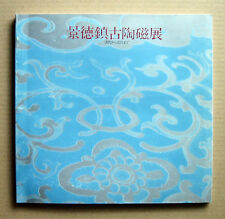 Chinese Porcelain, Jingdezhen Ware Exhibition, Catalogue/1981, with a price list
