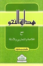 Hidayat al-Nahw with Commentary, Exercises & Questions *NEW PRINT*