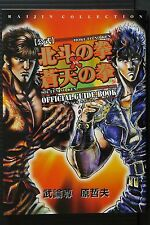 JAPAN Fist of the North Star VS Fist of the Blue Sky Official Guide Book