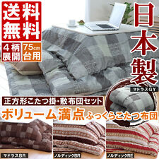 New! Fashionable Fluffy Kotatsu Futon & Mat Set 75-80cm Square tabl F/S Japan