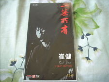 a941981 崔健  HK 2015 3-inch CD EP 5 Tracks  Mainland Pop Cui Jian 一無所有 Limited Edition Number 240  I Have Nothing