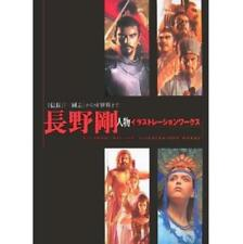 Tsuyoshi Nagano Nobunaga Ambitious & Romance of the Three Kingdoms art book