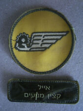 ISRAEL IDF - ZAHAL AIR FORCE SQUADRON SLEEVE PATCH for Officer