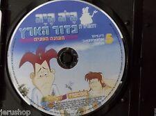 Once Upon Manga Movie film-היה היה in Hebrew New DVD Kids Cartoon Children's