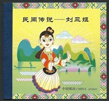 China 2012-20 Chinese Folklore Liu Sanjie Booklet Pupular Legend 劉三姐 SB-47
