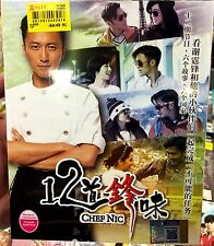 Chef Nic 十二道鋒味: Season 1 (Chapter 1 - 12 End) ~ 3-DVD SET ~ Angela Baby