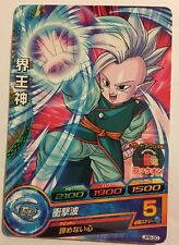Dragon Ball Heroes Promo JPB-20 Version 2