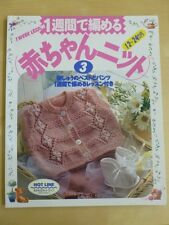 Japanese Crochet Knitting Pattern Book - Baby's Knit In A Week 12 - 24 months