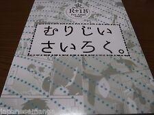 NARUTO doujinshi yaoi NARUTO X SASUKE (A5 156pages) MURIG Muriji Sairoku