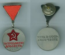 USSR SOVIET WW2 MEDAL AWARD - FOR LABOUR VALOUR - ЗА ТРУДОВУЮ ДОБЛЕСТЬ - COPY