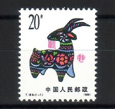 China 1991 T159 Year of the Goat 1v Stamp Mint NH