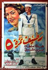 Platform Number 5 رصيف نمرة ٥ هدى سلطان Egyptian Arabic Movie Poster 50s