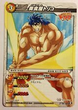 Toriko Miracle Battle Carddass P TR-21