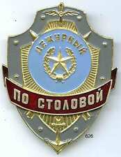 626 - PLAQUE POLICE SOVIETIQUE