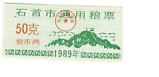 CHINA, 1989: 100 PIECE UNCIRCULATED BUNDLE 50 UNIT RICE COUPONS