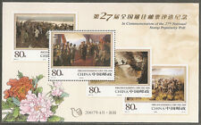 China 2007 27th Nat'l Best Stamp Popularity Poll S/S 70 Long March 2006-25 長征評選