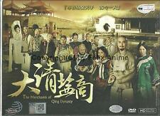 THE MERCHANTS OF QING DYNASTY - COMPLETE CHINESE TV SERIES BOX SET (ENG SUB)