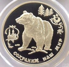 Russia 1993 Silver Coin 3 Roubles Wildlife Brown Bear PCGS PR69 Rare