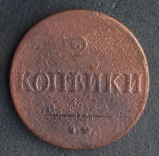 1837  2 KOPEKS OLD RUSSIAN IMPERIAL COIN ORIGINAL