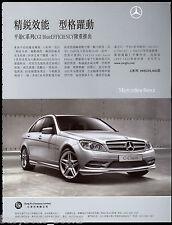 2010 MERCEDES-BENZ CGI advertisement, Chinese advert, Hong Kong