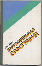 1984 Russian Language ENTERTAINING SPELLING In Pictures ILLUSTRATED School Book