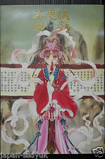 JAPAN Fushigi Yuugi ART BOOK Yuu Watase Illustration 1 OOP