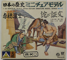 ARMY : 1/35 SCALE JAPAN HISTORY MINIATURE MODEL SERIES NO. 13 (MLFP)