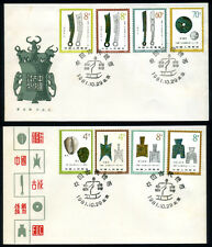 China PRC 1981' T65 Ancient Coin of China Cpt Set FDCs
