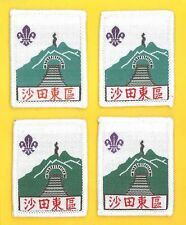 SCOUTS OF HONG KONG / HK - SHATIN EAST DISTRICT SCOUT BADGE (4 VAR)