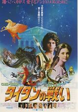 Clash of the Titans - Original Japanese Chirashi Mini Poster- Laurence Olivier