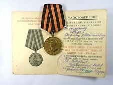 Original!!! Soviet Russian WW2 Medal For Victory over Germany 1941-1945 docs,.