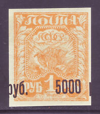 RUSSIA 1922; SHORT DEFINITIVE SET OF 1, VARIETY (OVERPRINT SHIFTED);SC # 191;MNH