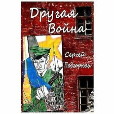 Drugaya Voyna (Russian 5,25x8) by Sergey Podgornykh (2012, Paperback)