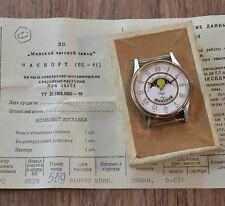 RARE Vintage Soviet (Ussr) Russian Watch LUCH  quartz Moon Phase