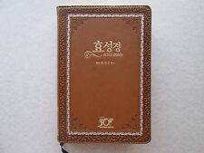 HYO Bible KOREAN BIBLE SOCIETY 1998 Fine Leather OLD AND NEW TESTAMENTS 2013