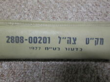 NOS 1977 Israeli Military Pouch for M16 Bipod