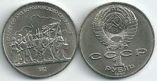 "1987 1 Commemorative Rouble ""175 Borodino Battle"" UNC Russia USSR"
