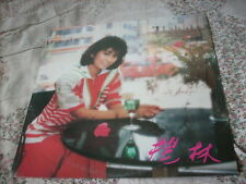 a941981 Sealed LP Diane / Diana Yang from Taiwan 楊林