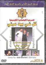 Kulshi Beed Marti: Salah~ Funny NTSC Iraq Khaleeji Play Classic Arabic Movie DVD