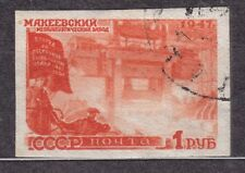 RUSSIA SU 1947 USED SC#1180  1Rb, Kirov foundry, Makeevka., IMP.