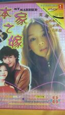 NEW Original Japanese Drama VCD Honke no Yome 本家のヨメ My Marriage Vivian Hsu