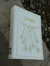 The Book of Knowledge: The Keys of Enoch YHWH LIMITED EDITION rare FRENCH ed.